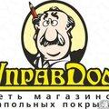Компания Управдом, Настил ковровых покрытий в Бекренёво