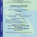 Сертификация компаний в системе ИСО