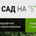 Ландшафтная компания «Сад на 5», Уход за садом и огородом в Поселении Московском