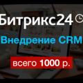 Внедрение CRM Битрикс24