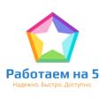 Работаем на 5!, Снос зданий в Красноярском крае