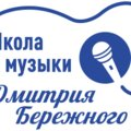 Школа музыки Дмитрия Бережного, Уроки вокала в Тверском районе