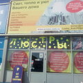 Магазин электрики Свет,тепло,уют Вашего дома, Замена ламп в Ярославском районе