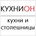 Кухнион, Замена столешницы кухонного стола в Москве и Московской области