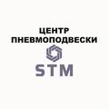 Центр пневмоподвески, Ремонт подвески авто в Волосово