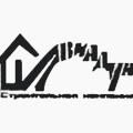Строительная компания «Виадук», Ремонт квартир и домов в Крымском районе