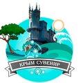 Крым Сувенир, Мастера скрапбукинга в Красногвардейском районе