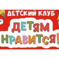 Детям нравится, Уроки логики в Городском округе Лыткарино