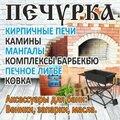 Печурка, Монтаж дымохода в Свердловской области