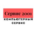 Сервис 2001 : Компьютерный Сервис, Услуги компьютерных мастеров и IT-специалистов в Уриковском сельском поселении