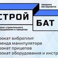 Стройбат, Аренда инструментов в Приволжском районе