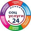 СОЦУСЛУГИ24, Уборка и помощь по хозяйству в Городском округе Воткинск