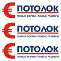 Evropotolok, Монтаж натяжного потолка в Крымском районе
