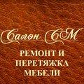 Реставрационный салон Светланы Мошковой, Реставрационные работы в Москве