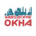 Заводские Окна, Ремонт окон и балконов в Городском округе Казань