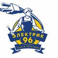 электрик 96, Подключение линии силовой к щиту в Екатеринбурге