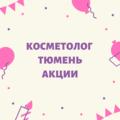 КОСМЕТОЛОГ ТЮМЕНЬ АКЦИИ, Услуги косметолога в Сельском поселении посёлок Боровский